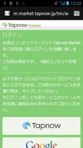 tapnow-01