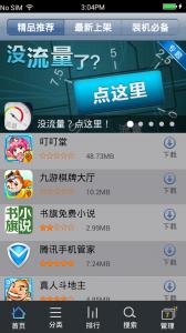 device-2013-11-24-000423