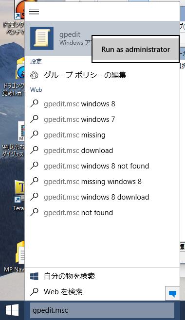 gpedit-admin