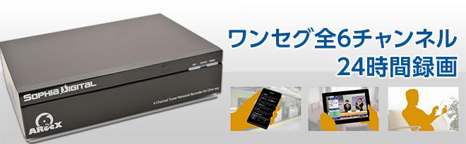 ZAPPY ワンセグ6チャンネル全録チューナー ARecX6 - ワンセグ全6チャンネル24時間録画
