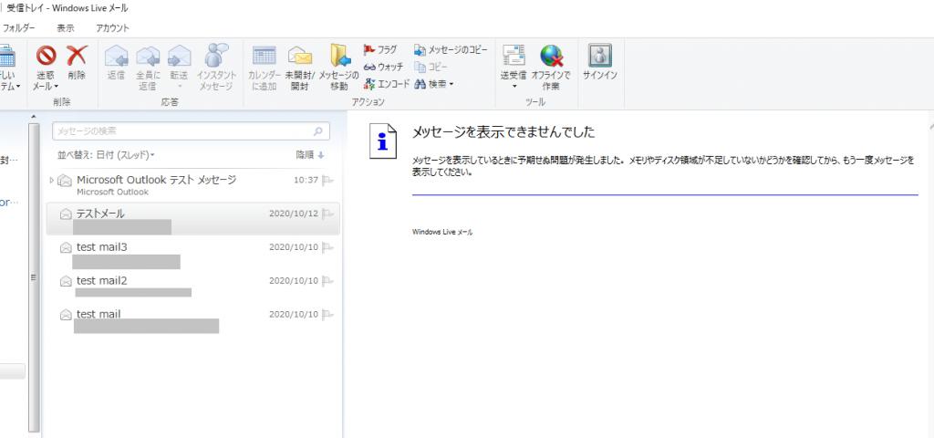 メール エラー id windows 0x800c013e live